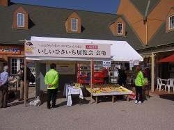 2011年3月みやま公園出張展示