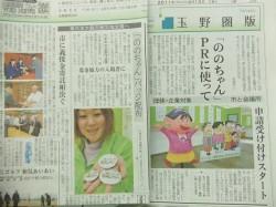 2011年4月ののちゃんち新聞記事