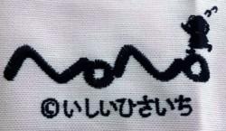 ののちゃんYシャツ ロゴ
