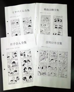ののちゃんち ののちゃんの部屋 キャラクター集