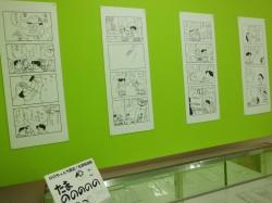 ののちゃんち展示4コマ 2012年7月