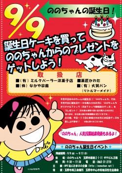ののちゃん誕生日記念イベント