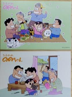 ののちゃんポストカード