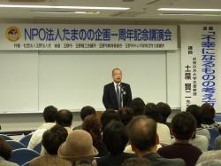 ののちゃんち一周年記念講演会